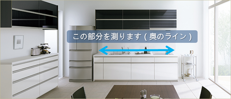 size_kitchen01