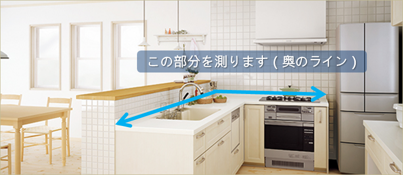 size_kitchen03